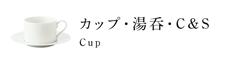 カップ・湯呑み・C&S・マグ
