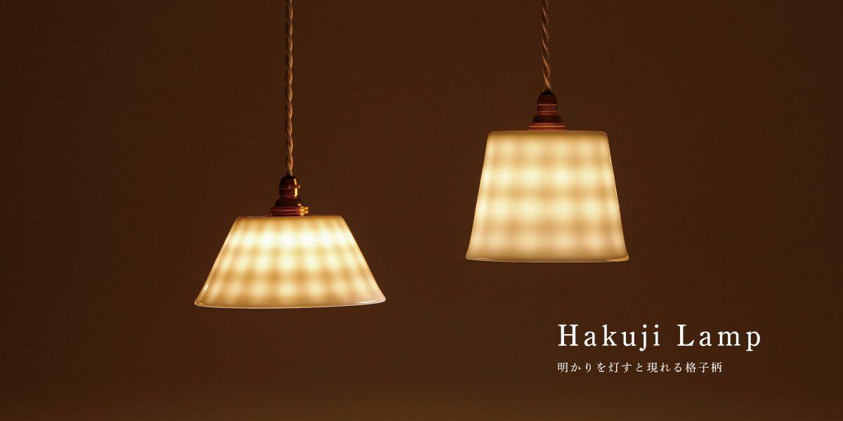Hakuji Lamp/明かりを灯すと現れる格子柄